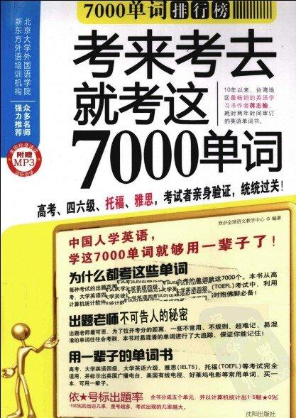 《7000单词排行榜》[PDF]扫描版