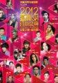 2012亚洲时尚盛典
