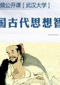 中国古代思想智慧