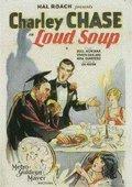 Loud Soup 海报