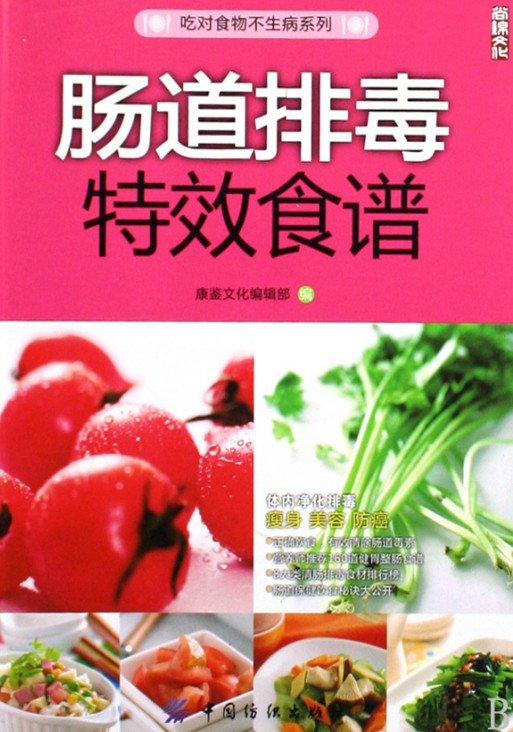《肠道排毒特效食谱》[PDF]彩图版