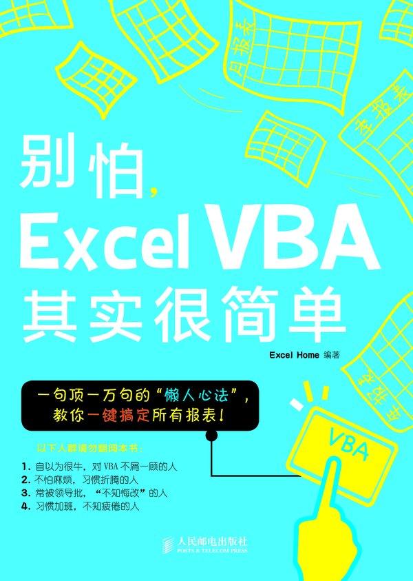 《别怕,Excel VBA其实很简单》文字版[PDF]