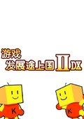 游戏发展国2DX 海报