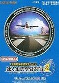 我是航空管制官2 海报