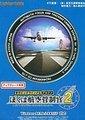 我是航空管制官2