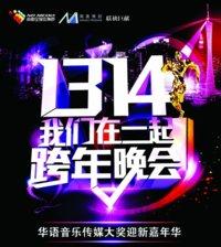 2014广东卫视跨年晚会