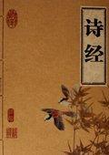 百家讲坛:诗经中的不老爱情 海报