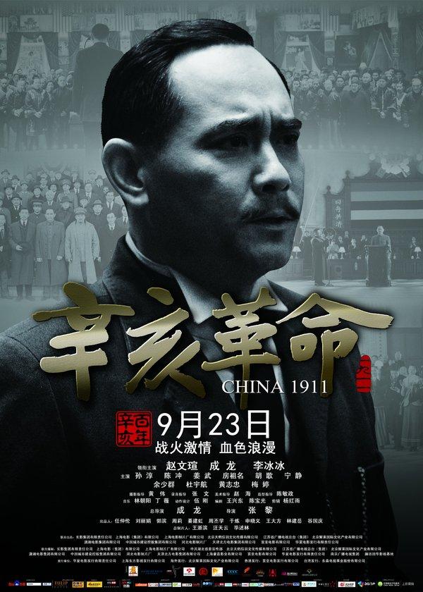 辛亥革命 2011.HD720P 迅雷下载