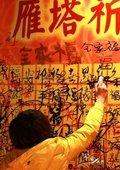 2014陕西卫视跨年晚会 海报