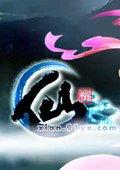 仙online 海报