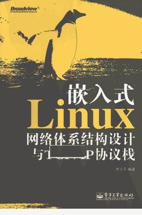 展示了linux内核中为网络设备驱动程序设计和开发而建立的系统构架