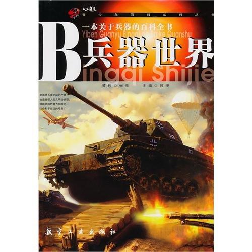 《一本关于兵器的百科全书:兵器世界》全彩版[PDF]