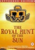 皇家太阳猎队 海报