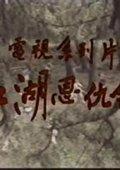 江湖恩仇录 海报