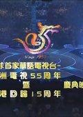 庆香港回归祖国15周年晚会