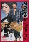 Shôwa zankyô-den: Shinde moraimasu 海报