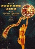 第32届香港电影金像奖