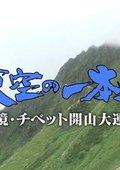 NHK:登天之路-西藏开山大运输 海报