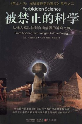 《被禁止的科学:从远古高科技到自由能源的神奇之旅》(Forbidden Science:From Ancient Technologies to Free Energy)扫描版[PDF]