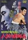 Showa zankyo-den: Hito-kiri karajishi 海报