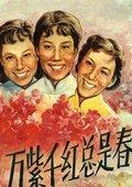 万紫千红总是春