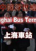 NHK:上海长途汽车站 海报