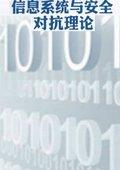 信息系统与安全对抗理论