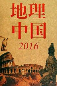 地理中国海报