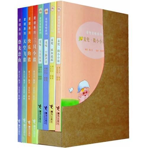 资源/《麦兜麦唛系列:麦兜响当当/恐龙恋曲/完美故事等(7册)》全彩...