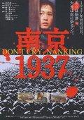 南京大屠杀 海报