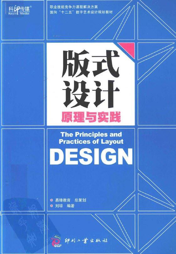 《版式设计原理与实践》彩图版[pdf]