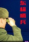 东极哨兵 海报