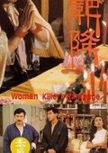 Woman Killer's Rampage 海报