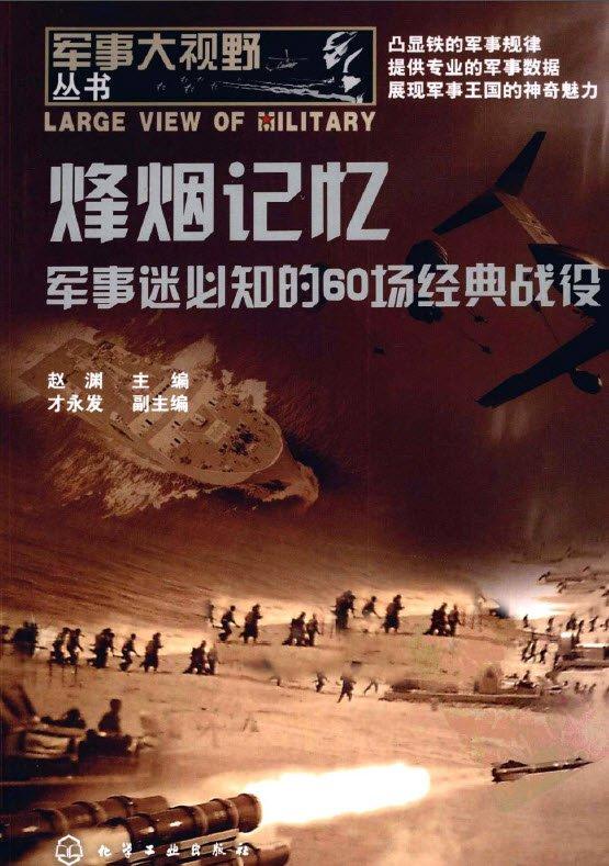 《烽烟记忆 军事迷必知的60场经典战役》PDF图书免费下载