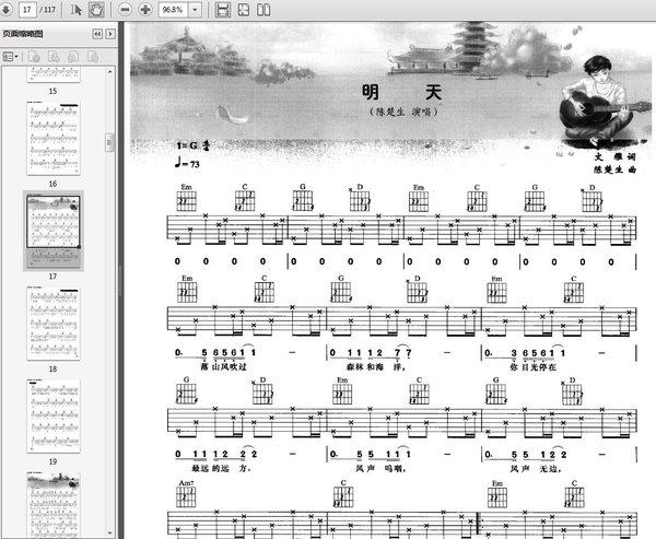 《烟花易冷:吉他弹唱当红流行歌曲集》扫描版[pdf]