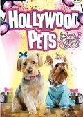 好莱坞宠物:狗狗偶像