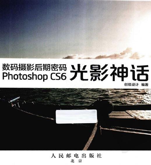 《数码摄影后期密码Photoshop CS6光影神话》扫描版[PDF]