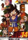 龙珠Z 剧场版:迈向最强之道 海报