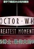 神秘博士 最伟大的时刻 海报