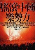94摇滚中国乐势力香港红磡体育馆演唱会 海报