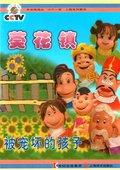 葵花镇 海报