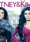 金和考特妮的纽约行 第一季 海报
