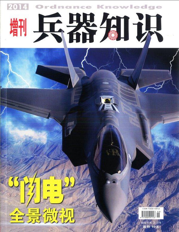 《兵器知识》2014年9月(增刊)PDF杂志免费下载