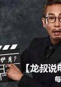 龙叔说电影 海报