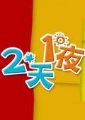 两天一夜 中国版 第二季 海报