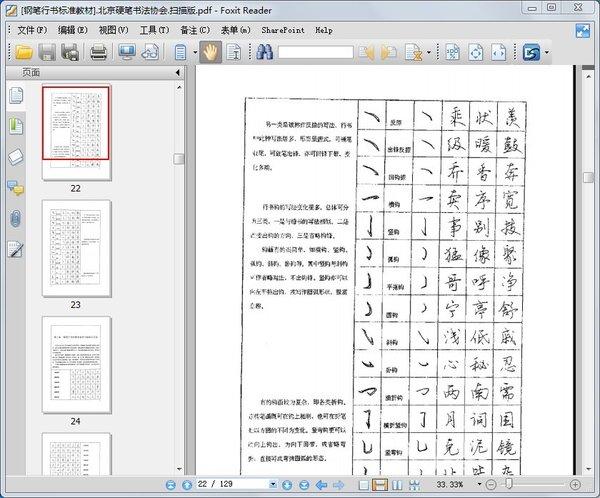 [钢笔行书标准教材].北京硬笔书法协会.扫描版[PDF] - 麻辣小仙 - 美 丽 新 视 界