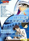 名侦探柯南OVA6:追踪失踪的钻石,柯南、平次VS基德