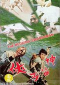 The Begging Swordsman 海报