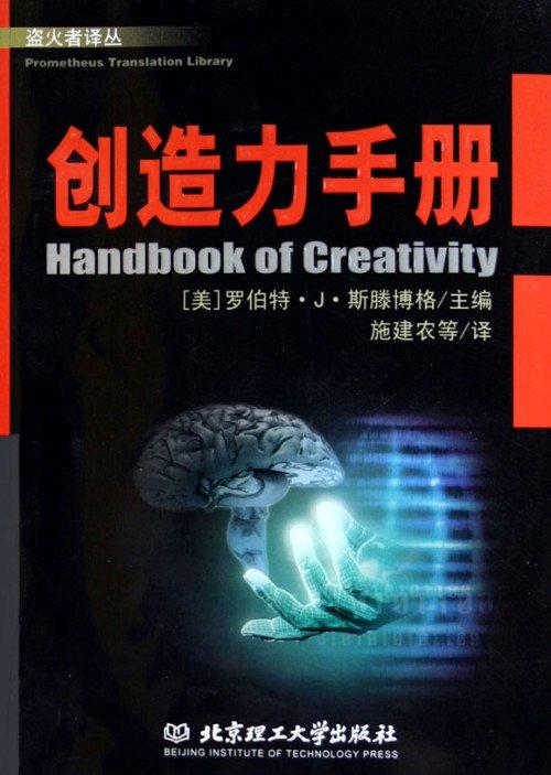 《创造力手册》扫描版[PDF]