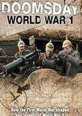 NHK:彩色重现 第一次世界大战 开战100周年系列